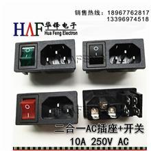 AC插座_15a大电流电源插座_转换插座