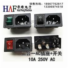 AC电源插座_带开关AC插座_AC008插座_多功能转换插座