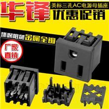 多功能三插座_插座_桌面插座_黄铜卡式三孔插座_AC电源机柜插座