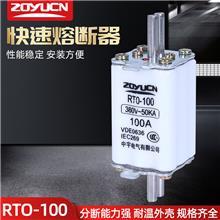 中宇低压熔断器RTO-100A RT0-100A 380V-50KA熔芯陶瓷保险管保险丝