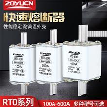 中宇低压熔断器RTO RT0-100A 200A 400A系列 熔芯 陶瓷保险管保险丝