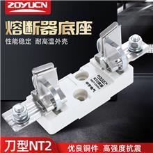 中宇NT2 RT16-2 400A系列熔断体 低压熔断器底座刀型插入式保险丝底座熔座