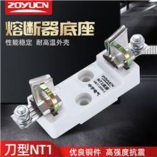 中宇NT1 RT16-1熔断体 低压熔断器底座 刀型插入式保险丝底座熔座