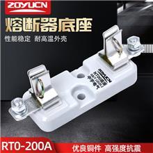 中宇低压熔断器RTO-200A RT0-200A 380V-50KA熔芯 陶瓷保险管底座