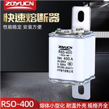 中宇低压熔断器RSO-400A RS0-400A 500V-50KA熔芯陶瓷保险管保险丝