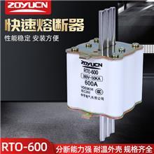 中宇低压熔断器RTO-600A RT0-600A 380V-50KA熔芯陶瓷保险管保险丝