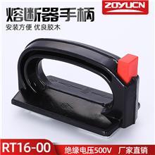 中宇RT0 RTO低压熔断器操作手柄 熔芯安装手柄 拉手可定制