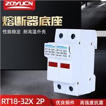 中宇新型低压熔断器RT18-32X插入式10*38导轨式陶瓷保险丝底座2P