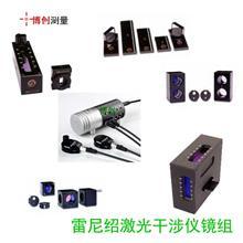 雷尼绍激光干涉仪 光学镜组 组件 配件供应及时
