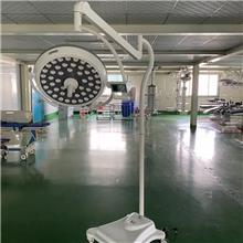 移动式LED手术无影灯立式LED无影灯700落实是LED手术灯