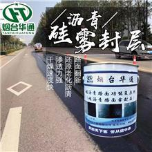 沥青路面养护剂 厂家直销施工简单