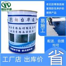 浙江温州沥青路面养护剂 硅沥青雾封层