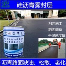 硅沥青雾封层厂家 沥青路面养护剂保护剂 华通科技