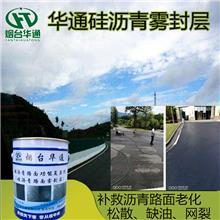 沥青路面养护剂 沥青路面松散养护材料 华通硅沥青雾封层厂家