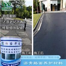 甘肃酒泉沥青路面养护剂 松散麻面细微网裂修复 华通供应