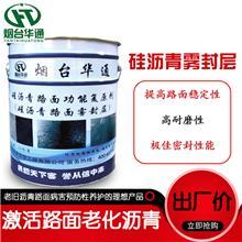 浙江台州沥青路面养护剂 可将细小裂缝密封处理 硅沥青雾封层处理