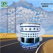沥青路面微罩面 厂家供应沥青路面养护剂