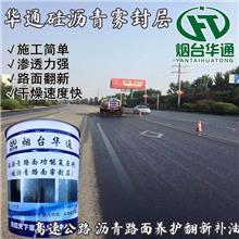 硅沥青雾封层 沥青路面养护剂供应商