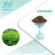 林宝莱赶黄草提取物 40%-80% 定制规格 护肝解酒 富含黄酮食子酸 专li提取