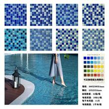 湖北天门 25*25玻璃水晶马赛克瓷砖 背景墙泳池图案拼花马赛克瓷砖