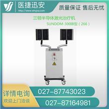 三顿 半导体激光治疗仪 SUNDOM-300IB/266液晶型