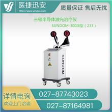 三顿SUNDOM-300IB型(233)半导体激光治疗仪