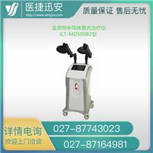 金莱特 半导体激光治疗仪 JLT-MD500B2