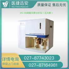 东盛微量元素分析仪DS-3A微量元素检测仪 询价