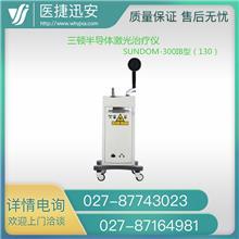 三顿 半导体激光治疗仪 SUNDOM-300IB/130液晶型