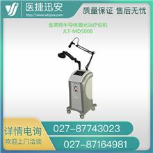 金莱特 半导体激光治疗仪 JLT-MD500B