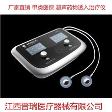 超声电导仪 超声波治疗仪 江西晋瑞医疗厂家直销 欢迎咨询