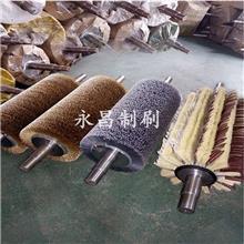 生产磨料丝刷辊 永昌制刷 抛光刷辊 金属抛光磨料刷辊  氧化铝磨料刷辊 来图定做
