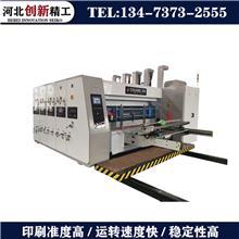 高速三色水墨印刷模切机 纸箱印刷模切机 创新纸包装机械设备定制 全自动模切机