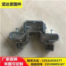 坚达金属 工字钢吊卡 卡梁夹 工字钢吊灯架 现货供应 可定制