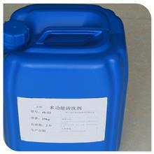 正邦精密金属清洗剂钢铁除油剂超声波用金属零件机械五金零件去油污清洗处理剂