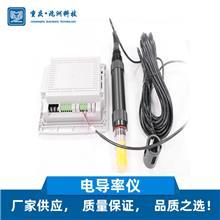 电导率仪 在线电导率仪 电导率仪报价 在线电导率测量仪 厂家供应