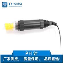 pH计 在线pH计 pH计报价 重庆pH计 厂家供应