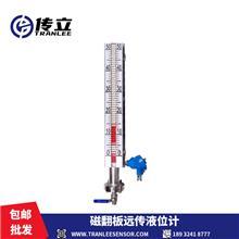 不锈钢带远传磁翻板液位计 传立tranlee 磁性浮子液位计 厂家直供 支持定制