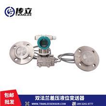 双法兰液位计 传立tranlee 差压变送器 MVR差压液位计
