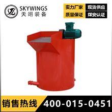 矿用电动搅拌桶_电动搅拌机_生产厂家_JDW-1500S_太原搅拌机