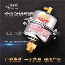 厂家直营 瑞华星全自动放气阀 空气能水空调通用自动排气阀经典1号