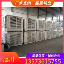 厂房降温车间空调 环保空调厂家 冷风机 旭川养殖