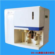 DS-3A型微量元素分析仪