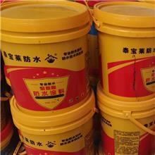 防水涂料 屋面厨卫浴用液体卷材 内蒙古防水涂料 泰宝莱防水