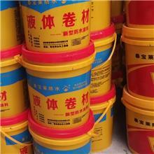 液体卷材  塑性体SBS改性沥青防水卷材 福建液体卷材  泰宝莱防水