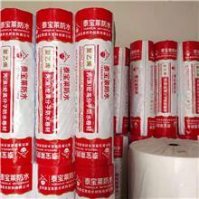 丙纶无纺布 聚乙烯丙纶防水卷材 防水卷材 泰宝莱防水