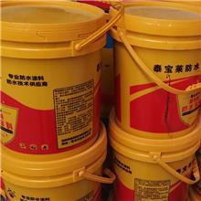 山东防水涂料生产厂家 屋面厨卫浴用液体卷材 黑龙江山东防水涂料生产厂家 泰宝莱防水
