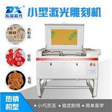 东旭 6040型激光雕刻机 亚克力激光雕刻机 皮影激光切割机