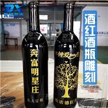 东旭玻璃红酒瓶激光雕刻机 玻璃工艺品激光刻字图案机 效果好