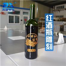 东旭 玻璃酒瓶刻字机 红酒瓶激光雕刻机 玻璃工艺品激光刻字机